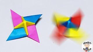 【折り紙のコマ】かっこいい手裏剣の形 How to Make a Spinning Top #8 - Ninja Star【音声解説あり】 / ばぁばの折り紙