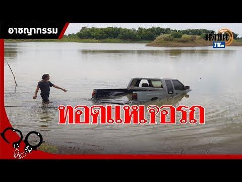 ไปหว่านแหหาปลา แต่กลับได้รถกระบะมา1คัน เอ๊ะมันยังไงกัน : Matichon TV