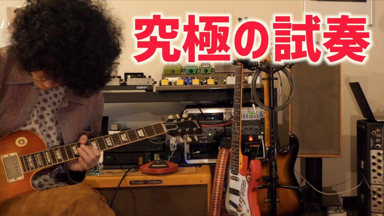 【神回】超レアなエフェクターを弾きまくる!!