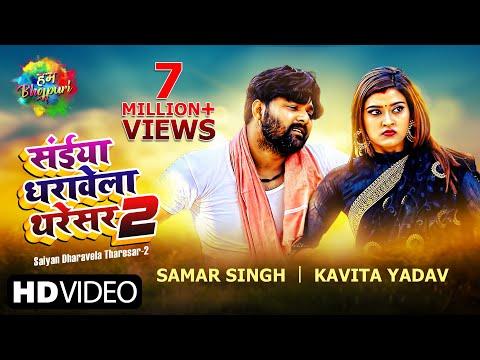 Saiyan Dharavela Tharesar 2 |संईया धरावेला थरेसर 2 |Samar Singh |Kavita Yadav |Latest Bhojpuri Song