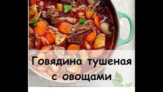 Готовим для детей. Прикорм от 10-11 мес. Говядина тушеная с овощами.