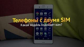 видео Лучшие Телефоны с Двумя СИМ картами