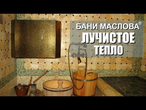 Специфический эффект Бани Маслова. Лучистое тепло или мягкое инфракрасное излучение в бане Маслова