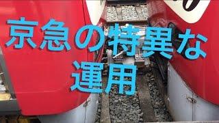 京急の特異な運用~Keikyu train Special Investment~