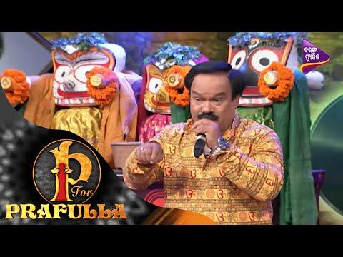 P for Prafulla | Chaturbhuja Jagannath | Odia Bhajan Song by Subash Das | Tarang Music