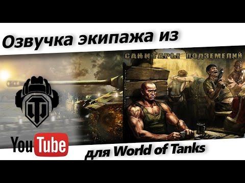 Озвучка  Санитары подземелий для World of Tanks