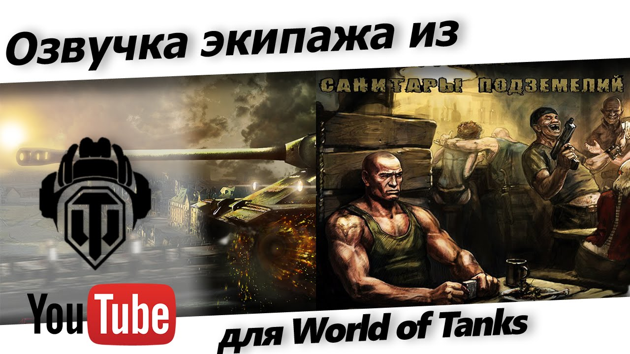 Озвучка  Санитары подземелий для World of Tanks 1.11.0.0