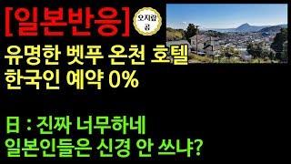 """""""일본반응"""" 유명한 벳푸 온천 호텔 …"""