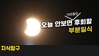 21일, 달이 태양의 일부분을 가리는 부분일식 촬영! …