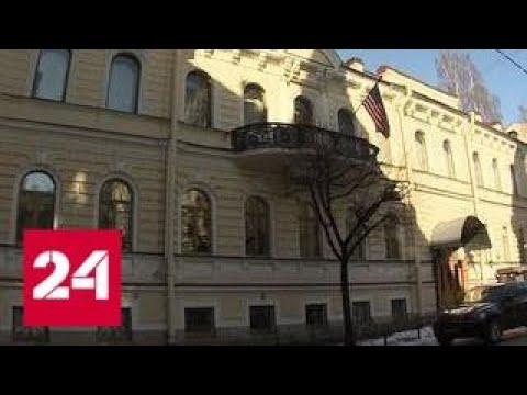Американские дипломаты пакуют чемоданы - Россия 24