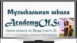 Уроки вокала по Skype. Распевки, позиция, улыбка. AcademyOfSound