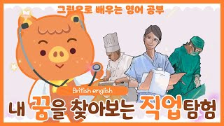 그림으로 배우는 영어 공부 l 꿈 장래희망 l 직업탐험…