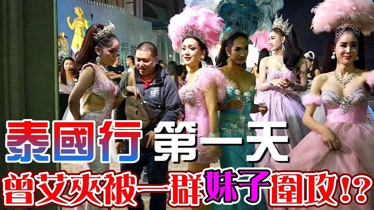 瘋旅人►【含羞草日記】VLOG泰國跟團之旅 曾艾夾身旁竟圍繞那麼多美女!!!Day1 Pattaya