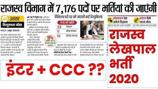 राजस्व लेखपाल की शैक्षिक योग्यता CCC होगी या नहीं ? UPSSSC Lekhpal Qualification CCC ???