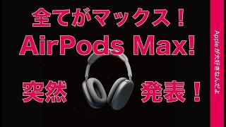 AirPods Maxまとめ!Appleがノイキャンヘッドホン突然発表!音質マックス?お値段マックス・重さもマックスと全てがマックス!