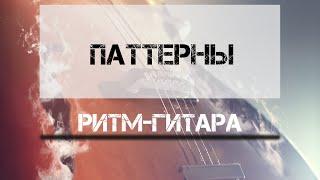[Уроки ритм-гитары] - Паттерны в размере 5/4