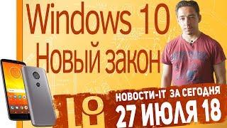 Новости IT. Windows 10, Pixel 3 XL, Новый закон, Motorola