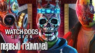 Watch Dogs Legion - ТРЕЙЛЕР и ПЕРВЫЙ ГЕЙМПЛЕЙ на русском с E3 2019
