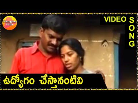 ఉద్యోగం  చేస్తానంటివి    Janapadalu Geethalu    Janapada Video Songs    Telangana Folk Songs