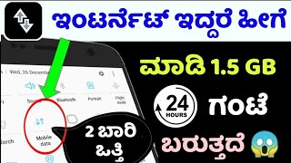 How to Save Mobile Internet Data 2020 in Kannada- 1.5 GB 24 ಗಂಟೆ ಬರುತ್ತೆ Tech for genius 🔥