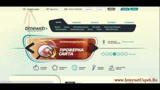 Как выбрать и зарегистрировать доменное имя и хостинг(, 2012-03-29T14:45:40.000Z)