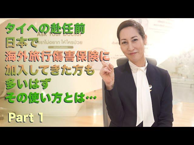 【タイ 病院】知らないとマズイ?!  Part1 日本で加入してきた海外旅行傷害保険の使い方