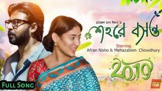 🍀 Shohore Boshonto Natok Full Song 🍀 শহরে বসন্ত 🍀 Bangla Natok 2019 | Afran Nisho | Mehazabien