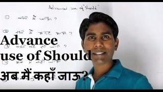 Gambar cover Lesson#114 Advance use of Should अब मैं कहाँ जाऊ?