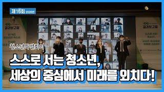2020년(제16회) 청소년특별회의 경과보고