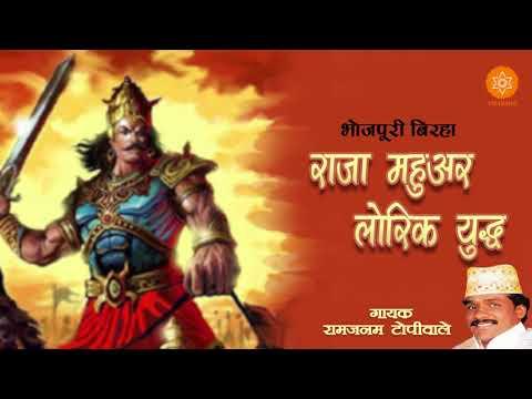Superhit Bhojpuri Birha 2017 - राजा महुअर लोरिक युद्ध - Raja Mhuar Lorik Yudh - Birha Ramjanam
