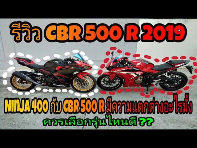 ????? NEW CBR 500 R 2019 ??????????????????????? ??????? ninja400 ??? Cbr500r ????????????