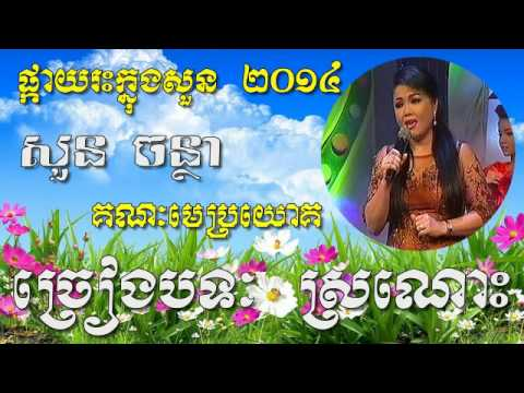 garden star 2014 srnous by suon chantha youtube