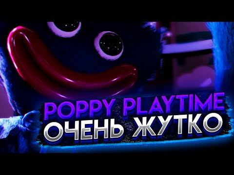 Видео: ЭТО ОЧЕНЬ ЖУТКАЯ ИГРА! Прохождение Poppy Playtime Chapter 1