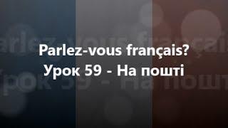 Французька мова: Урок 59 - На пошті