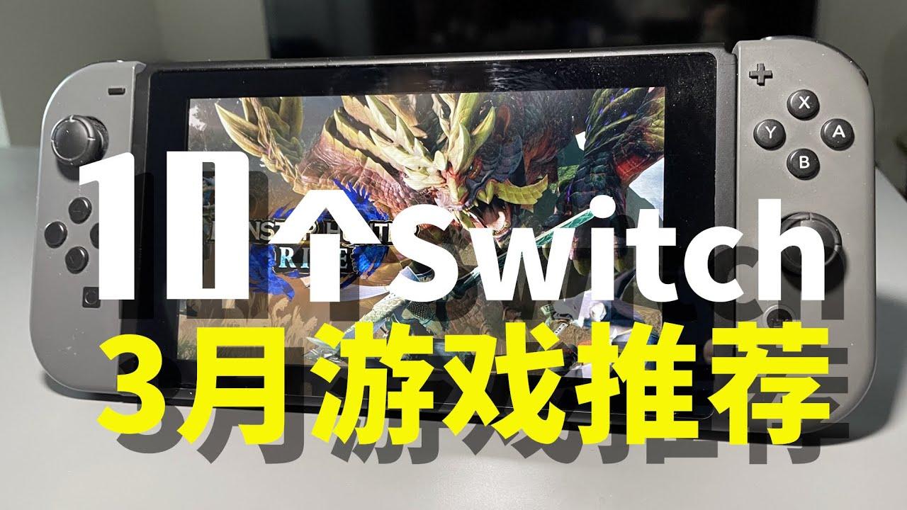 除了怪物猎人你还能玩这些!3月Switch游戏入手推荐!