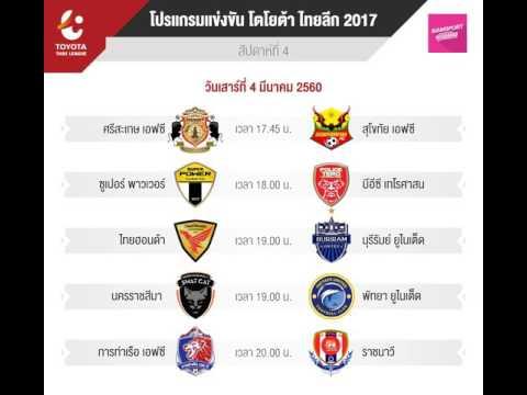 โปรแกรมไทยลีก 2017 [DAY 4] ประจำวันเสาร์ที่ 4 มี.ค. 2560 (ทายผลใต้คลิป)