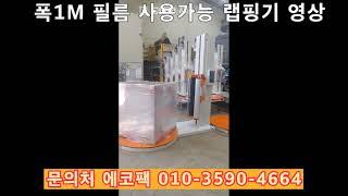 폭1M필름 사용가능 랩핑기 영상