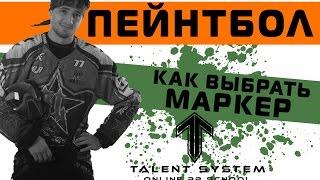Пейнтбол ТАКТИКА выпуск №1-3