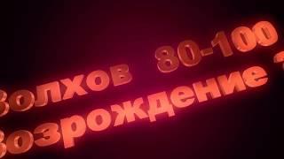 Русская Рыбалка 4  Волхов  80-100  Возрождение?