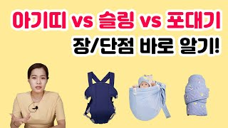 아기띠 vs 슬링 vs 포대기, 과연 뭐가 좋을까? 종…