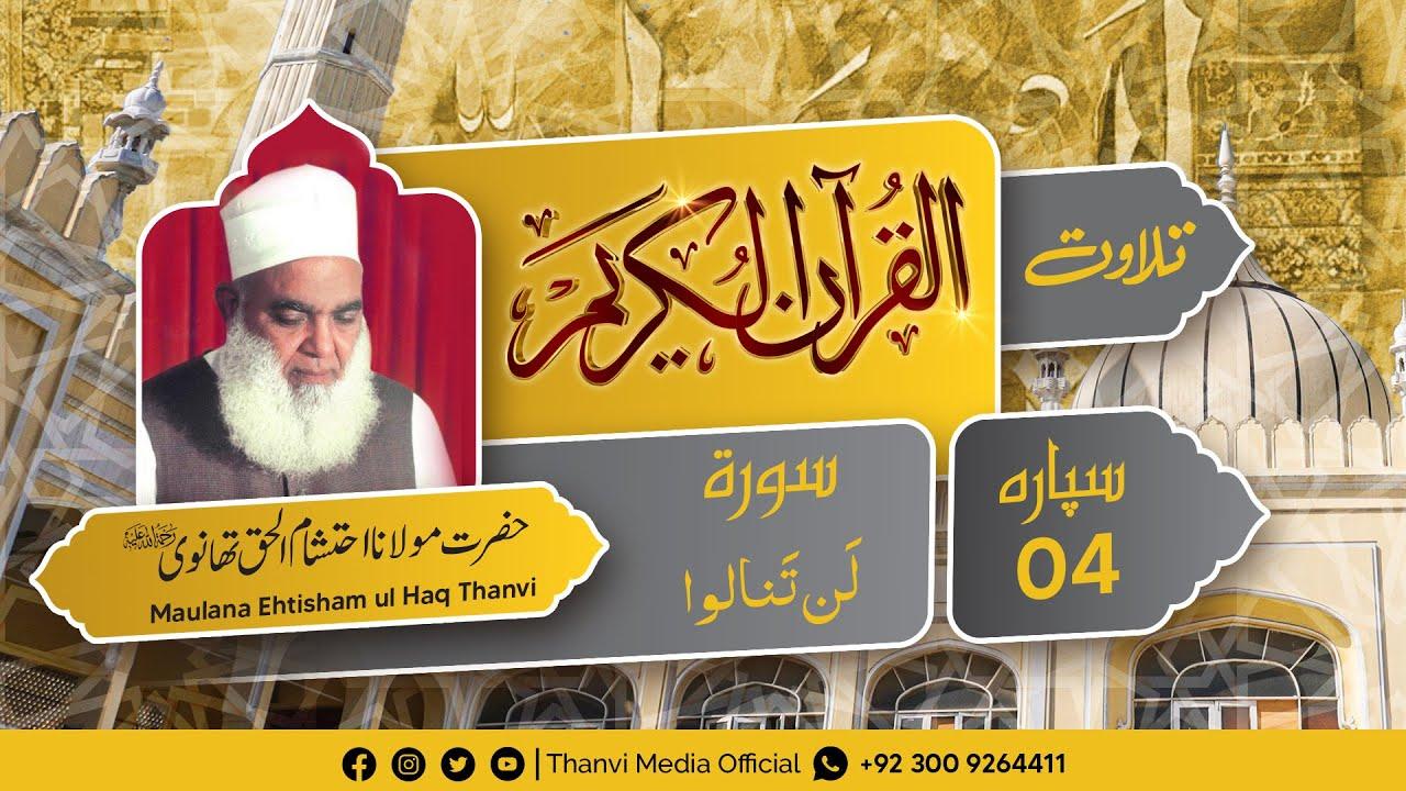 Download (4th sipara) LanTanaloo لن تنالوا   Hazrat Maulana Ehtisham ul Haq Thanvi (رحمہ اللہ)