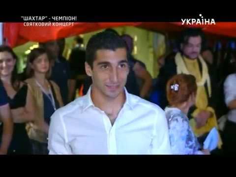 празднования чемпионства «Шахтера» Гайтана и Генрих Мхитарян «Ов, сирун, сирун» на армянском.