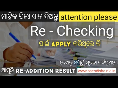 Rechecking results of annual HSC 2020|Results published date of matric rechecking 2020||