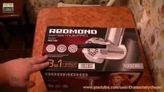 Мясорубка REDMOND RMG-1209