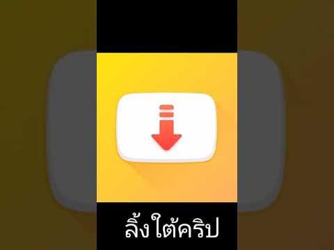 แจกแอพโหลดเพลง 2021 [VIP]