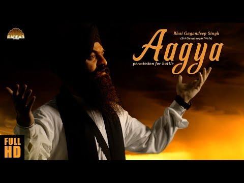 ਆਗਿਆ | Aagya - Permission For Battle | Bhai Gagandeep Singh Sri Ganga Nagar Wale | Darbar Records