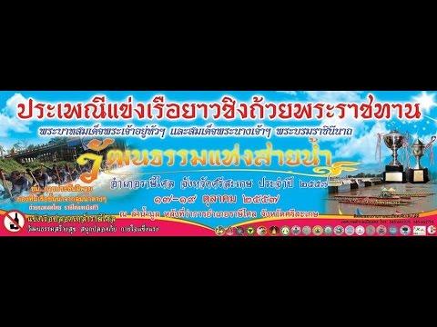 ประเพณีแข่งเรือยาวอำเภอราษีไศล 2557