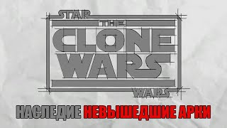 Star Wars: The Clone Wars Legacy (с русскими субтитрами)