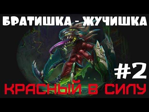 видео: Продолжение: Красный жук в силу на лайне. prime world - геноморф \ химера в силу.