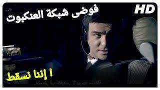 نظمت مؤامرة على الطائرة!  فوضى شبكة العنكبوت الترجمة بالعربية.